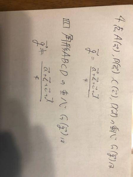 上の式は成り立つのに、下の式が≠になる理由が分かりません。 上の方が一般性が高く、4点が同一平面上(四角形となる)となる場合も含んでいるので、下の式も成り立つのではないかと思ってしまいます。