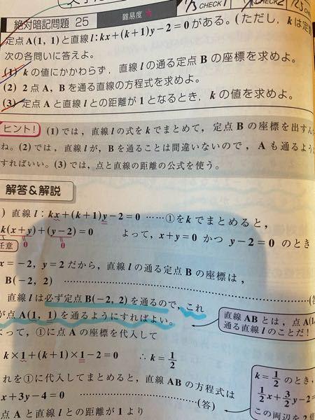 (1)について 何故kの値に関わらず、定点を求めるとすると、kでまとめて、答えが出るのですか? 考え方がわかりません…