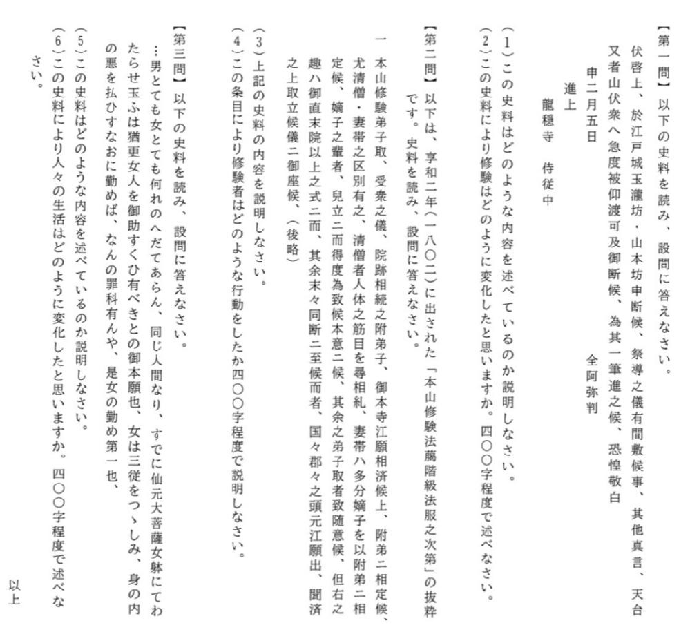 この画像の大問1.2の漢文の訳を教えてください。急ぎなので早めだと大変助かります。