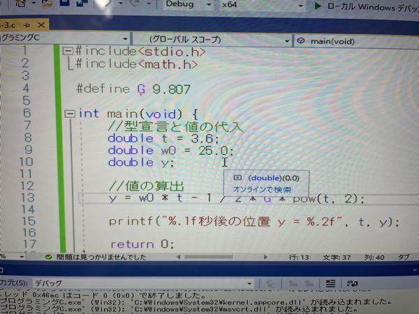 プログラミングCの内容です。 yが90.00になってしまい、右辺の-以降が計算されていないようです。 何が間違っているんでしょうか?