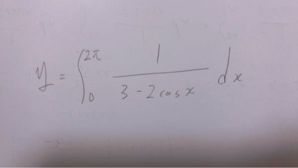 t=tan(x/2)と置いた時積分範囲が0≦x≦2πなのでtan(x/2)がx=πで発散してしまうのですが、このまま置換して積分していいのでしょうか?