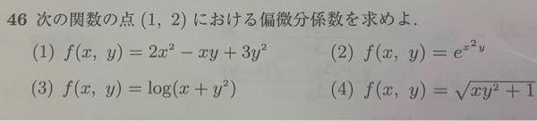 (2)を定義に従って解くにはどのようにすればいいですか?