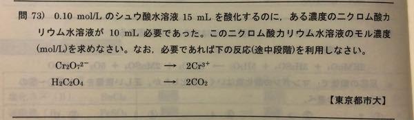 化学 酸化還元 半反応式 高校 下の写真の反応を半反応式にして、化学反応式にしたらどうなりますか?半反応式までは出来たのですが、その後が分かりません。