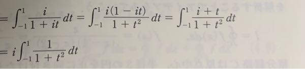 画像の積分の式はいきなりlog(1+it)とはできないんですか?iは虚数単位です。