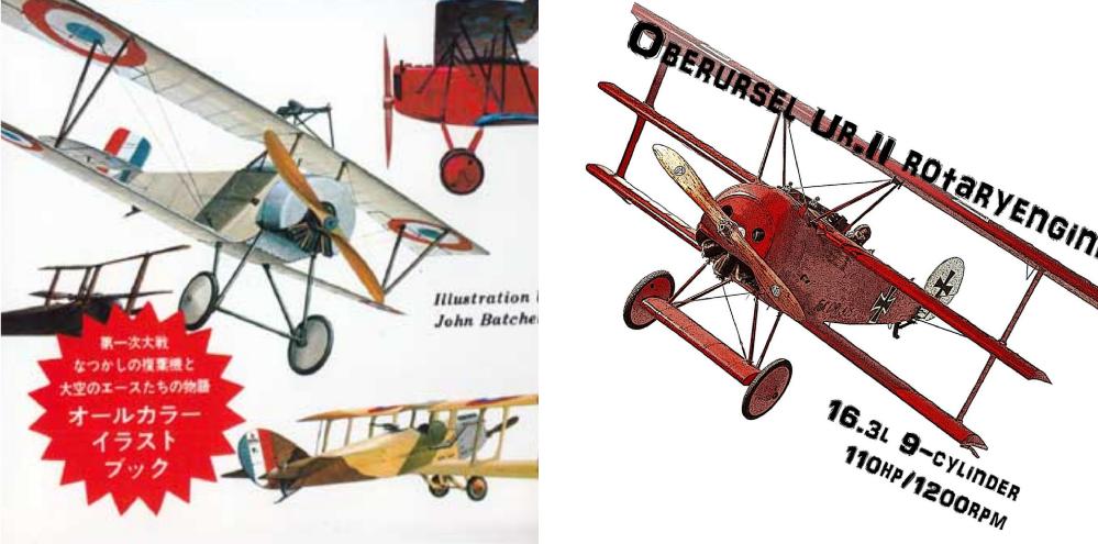 第一次世界大戦で使用された戦闘機、複葉機と三葉機だと、飛行性能はどちらが上だったのですか?