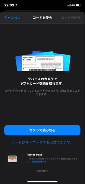 iTunesカードコードこの画面でキャンセル以外タップできなくなり読み取りができません、、 原因として何が考えられますか? 至急お願いします