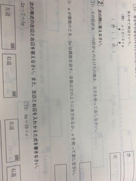 (2)の解説をお願いしたいです! (文章だと分かりにくいので、紙に書いて教えて下さるのが可能な方はそちらをお願いしたいです )