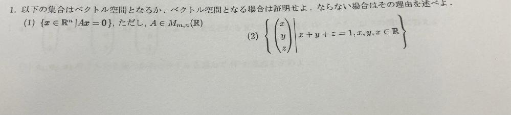 線形代数の質問です。 この2問がわかりません、お願いします。