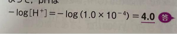 これは化学なのですが、何故4.0になるのかが分かりません。