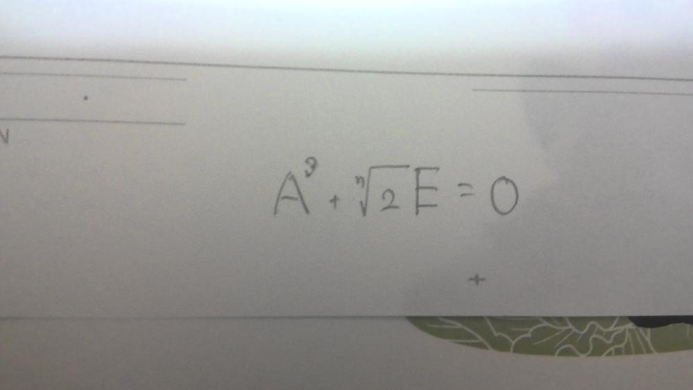 500枚です。写真の式を満たすとき(Eは単位行列)、行列式|A|を求めよという問題です。
