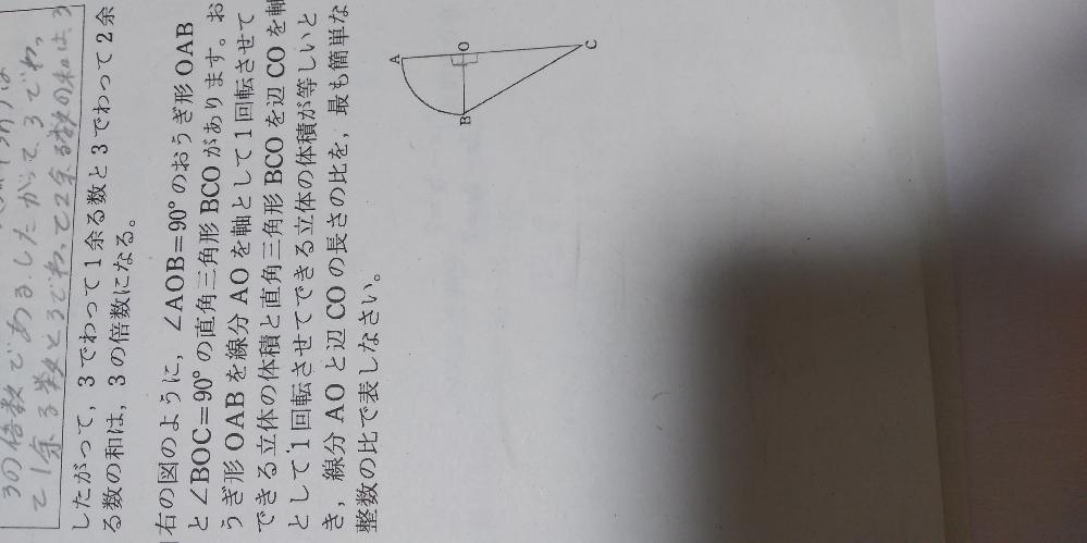中学二年の数学の課題について、教えて頂きたいです。 途中式を書かなくちゃいけないらしいので途中式と、答えと、数学が大の苦手なので私の頭にもわかるよう細かい文の説明もつけて下さるとありがたいです…