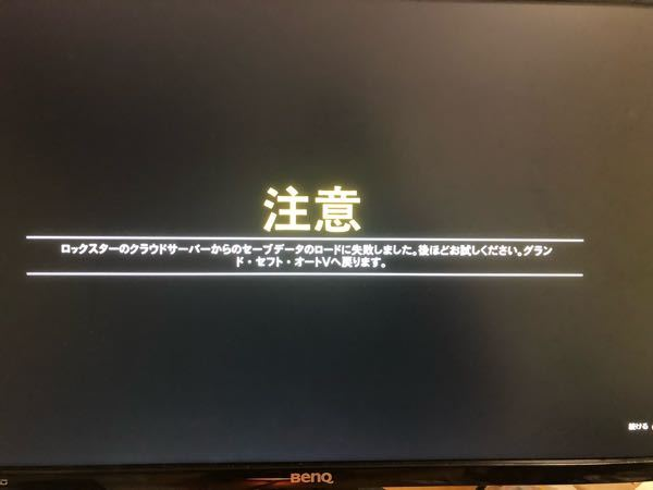 GTA5オンラインでミッションに誘われた後、入れなくなりました。対処方法があれば教えてください!