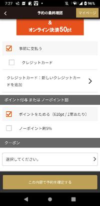 アパホテルアプリで予約をしようとしてるものですが事前支払いで現金はいけるんですか?  教えてもらえるととてもたすかります!