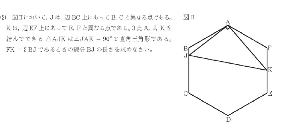 この問題の解き方を教えてください。 この六角形は一辺が2cmの正六角形です。