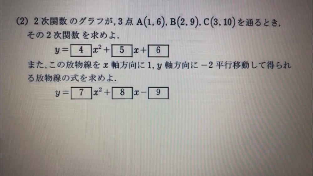至急、この問題の解き方を教えてほしいです