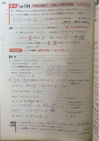 この問題の(2)番でe^x>1+xにx=x/nを代入という作業があるのですがどうしてそのようなことができるのでしょうか? x=x/nになることなんてないですよね?