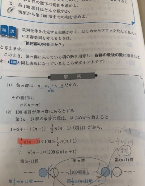 数学 (2)はn -1項目を見ていますが、第n群の最初1/2nの2乗≦としてはダメなのですか?