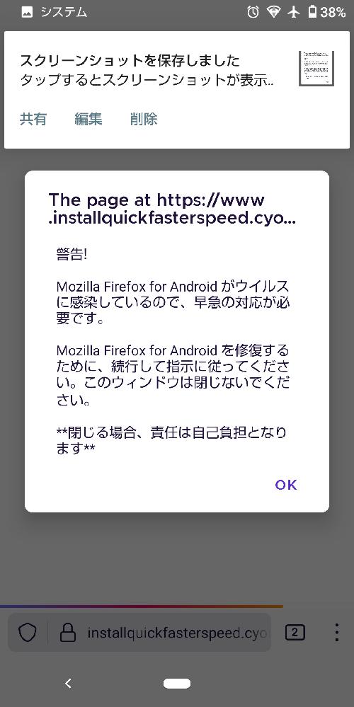 Firefoxを使っていたところこのウイルス感染表示がでてきました 詐欺ですかね?
