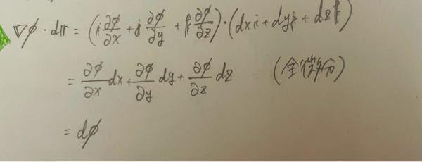 スカラーポテンシャル 大学 基礎電磁気学 数3 2行目(全微分)から3行目へ変換する考え方が分かりません。 2行目が全微分というのもよく分かりませんm(_ _)m よろしくお願い致します(>_<)