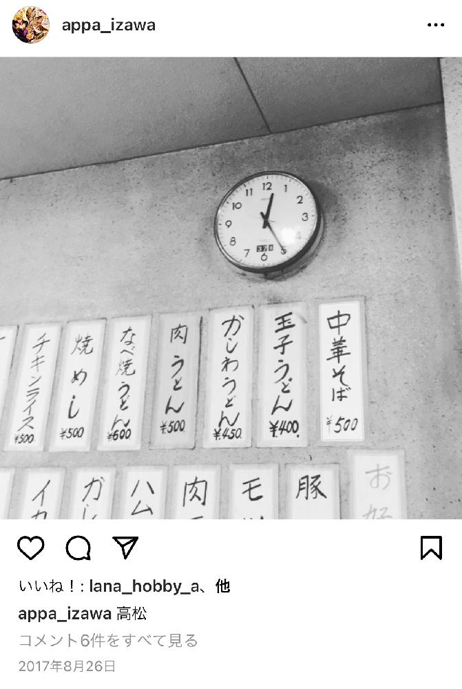香川県高松市の、この写真のお店を探しています。 うどんもあって、チキンライスもあって、お好み焼きもあるお店のようです!(!!) 調べてみたのですが、見つかりませんでした。。! 写真は、東京事変の伊澤一葉さんのInstagramから借用しています。(2017.8.26投稿) もし、このお店を知っている方がいましたら、回答お待ちしています^ - ^