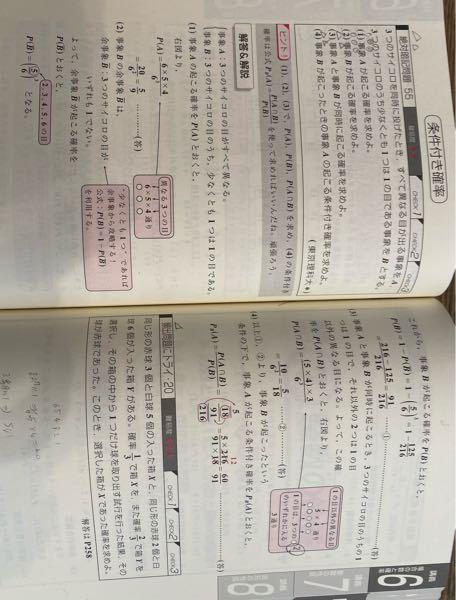 元気が出る数学の55問(3)が解説を読んでも理解できません。教えて頂けますと幸いです。 特に3!をする意味がサッパリ分かりません… 1は絶対に1回しか出ないのでは無いのでしょうか お願い致します。