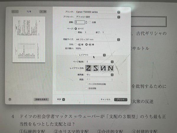 I MaCで、印刷機が両面印刷のボタンが押せないんですけど、どうしたらいいですか? ちなみに、キヤノンです