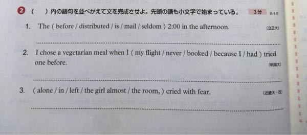 この写真の英語の問題の答えを教えて欲しいです!