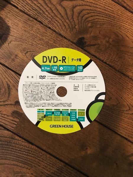 DVD-Rについて質問です。 昨日、コメリにてDVD-R データ用のDVDを購入しました。 (ps2のエミュレーターで必要だったので) そのあと、windows10に購入したDVD-Rを入れたら DV