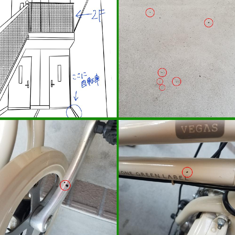 アパートの2階からペンキが飛び散った跡? アパートの1階に住んでおり、自転車を玄関ドアの前に置いています。先程自転車に乗ろうとしたら、自転車とコンクリートの床にペンキのような黒い点が点々と付着していました。 自転車に付着したものはウタマロクリーナーですぐに落とせたのですが、コンクリートの床は掃除道具がないためそのままにしています。 簡単に落とせたことからペンキなのか分かりません。また、この黒い点はお隣には付着しておらず、自転車とその周辺のコンクリートの床だけ付着していました。 少し前に上階の方が、2階の玄関ドアの前で何かDIYのような事をしていたのを見たのですが、この黒い点は2階から飛び散ったものでしょうか?簡単に落とせてもこれはペンキなのでしょうか? ちなみに2階に上がる手すりの部分は、イラストのように無数に穴が空いています。