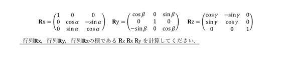 この問題、解答までのプロセスも含めて教えていただきたいです! Rは回転行列です!