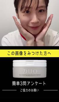 DUOの黒のやつって効果ありますか?? ツルツルのお肌になれますか? 使った後の感想とかも聞きたいです! 使ってる方、所持してる方教えてください!!