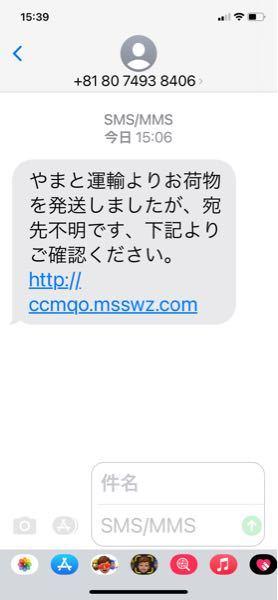 メルカリで購入して、それの発送通知が来ました。 らくらくメルカリ便です。 その数分後に画像の様なショートメールが来ました。 どうしてでしょうか? ヤマトとか情報が漏洩しているのでしょうか?