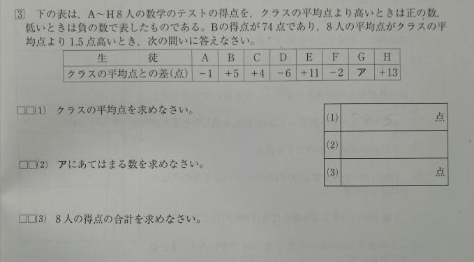 正の数と負の数 考え方と答え教えて欲しいです