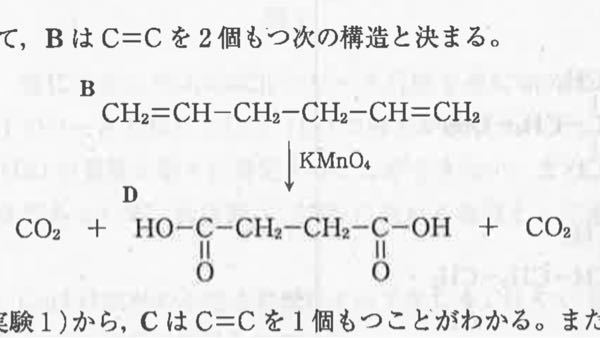 B→Dでなぜco2が発生するんですか?蟻酸二つでは無いのですか?