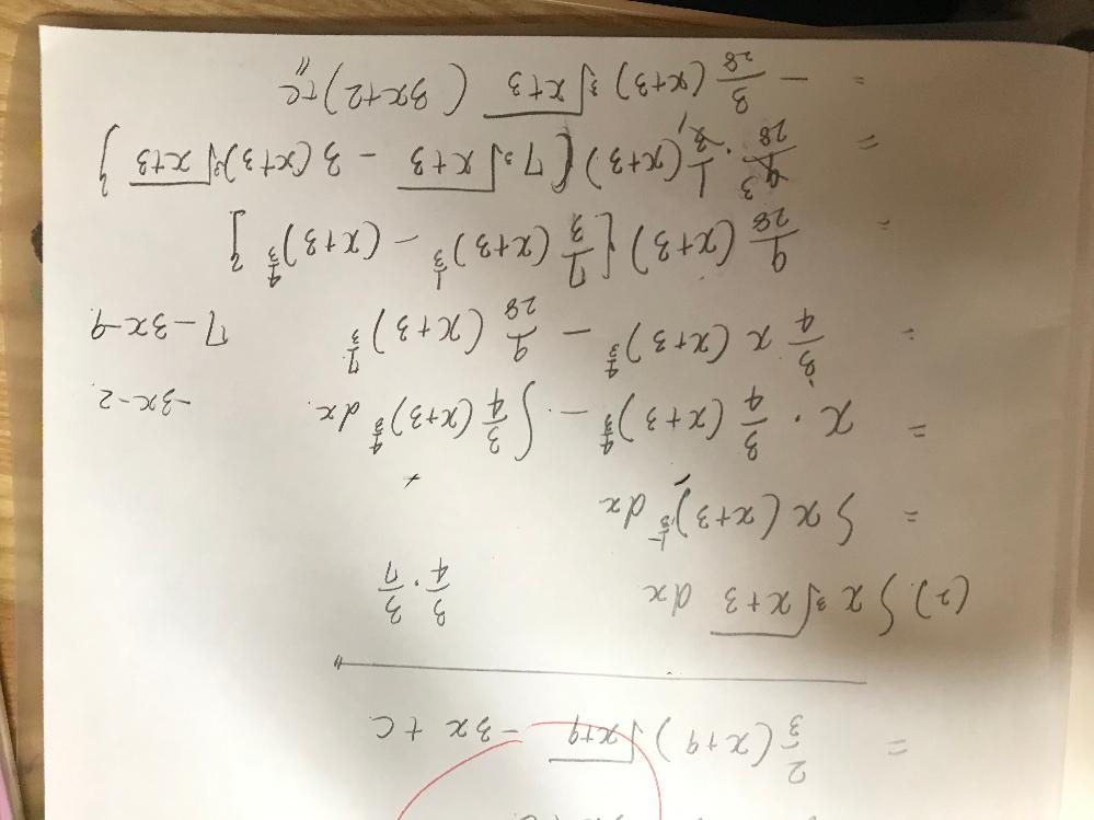 数3です。この積分のどこが間違ってますか。