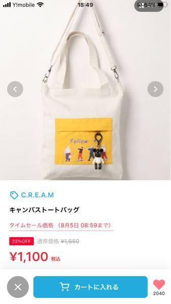 ZOZOTOWNでこのトートーバッグを買いたいのですが、この写真に写っているストラップ?みたいなものもついてくるのでしょうか?