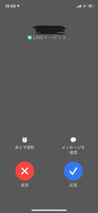 LINE通話の着信音がならなくて困ってます。LINEMusicで呼出音、着信音を設定しているのですが絶対にこの画面になってしまって困ってます。 相手は呼出音、普通になるらしいです LINEを開いていてもこの画面でかかってくるので嫌です。 どうすればLINE通話の画面になりますか?