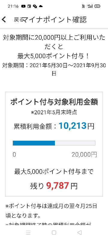 ほとんど毎日スーパーに行って楽天クレジットカードを扱っているのですがマイナポイントの利用累計額が5月末日でストップしている表示になっているのはどうしてですか? この表示の累計額は間違っているのですか? 詳しい方教えてください。 クレジットの利用金額は申し込んだ5月30日から2万円間違いなく使っています。