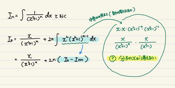 数学III 積分の漸化式 写真のような場合、青い蛍光ペンの部分がI_nを利用してこのようになるのかわかりません。 右側に緑のペンで書いた部分が自分の考えたものです。 なぜ青い部分のようになるのか教えていただきたいです。 どなたかよろしくお願いします。