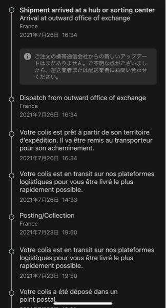 フランスの郵送に関する質問です。 画像のような表示のまま変化がないのですが郵便局に問い合わせた方がよろしいのでしょうか?日本に郵送してもらったのは7/23です。 どなたかわかる方よろしくお願いいたします。