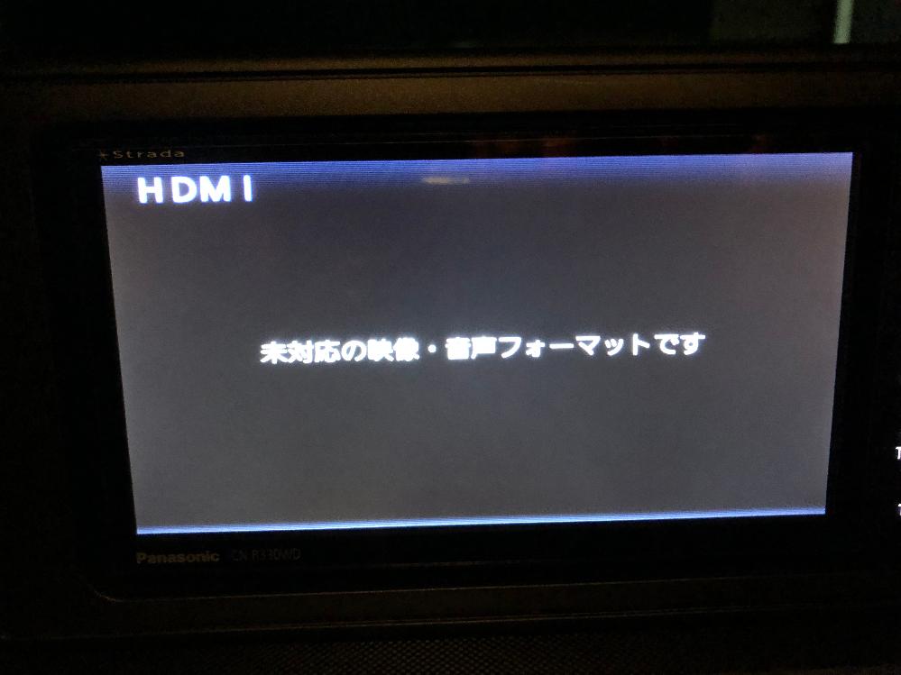 Panasonicのカーナビストラーダ2014年製CN-R330WDのミラーリングについて ナビ背面のHDMIとUSBをAVアダプターを介してiOS14.6のiPhone8と繋いでミラーリングを行いました。 ですがナビの画面に『未対応の映像.音声フォーマットです』と表示されミラーリング出来ませんでした。 原因として考えられる事はApple純正のAVアダプターじゃないから?? また社外のHDMIを挿してるから?? もしくはiOS14.6も関係してくるのでしょうか? TVも綺麗に映りとても気に入ったナビなので何とかミラーリングをさせたいと思っています。 ミラーリング出来ない原因が分かる方いましたら教えてください。 お願い致します。