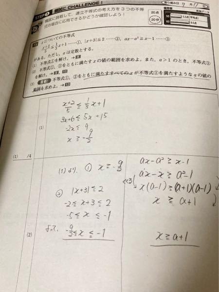 高校数学 この問題、⑴と⑵はできたのですが、⑶がわかりません。 教えていただけると助かります!!