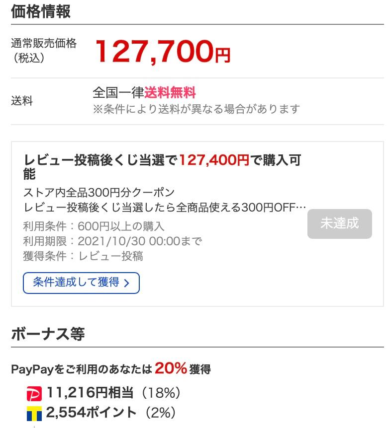 Yahoo!ショッピングの画面です。 PayPayとTポイントの計算はなぜこうなるのでしょうか? 税抜価格にポイントが付くとしても PayPay :¥20,896 Tポイント:¥ 2,321 となります。 どう計算したらこうなりますか? 別の理由でこの結果であれば、説明が足りないですよね。