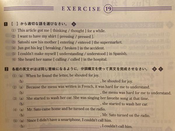 高校1年生の英語のテキストの問題なのですが、分詞の範囲がよく分かりません。 教えて下さい。 よろしくお願いします。