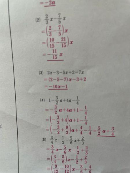 この問3の問題、1は省かないのですか?