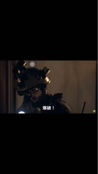 ネイビーシールズ チーム6より 写真のシーンですが、字幕では「爆破」ですが 実際には何と言ってるんでしょうか。