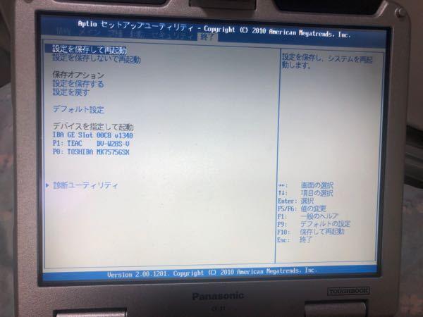 Panasonicのcf-31で初期化するにはどうしますか? f2を押せば、このようなセットアップユーティリティが現れました。「終了タブ」です。