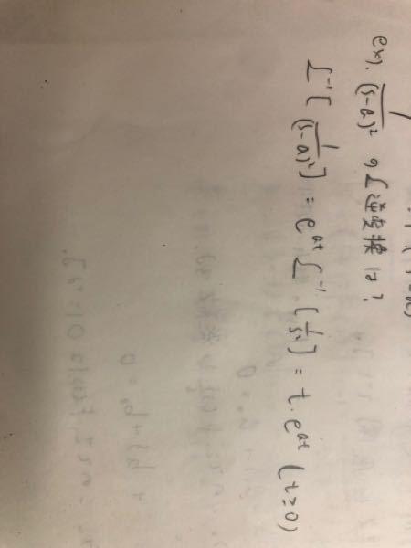 1/(s-a)^2のラプラス逆変換でどうして画像のような答えになるのですか?1/s^2がどこから来たのかわからないです。