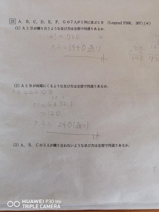 この問題の3番の解き方を教えて下さい!!