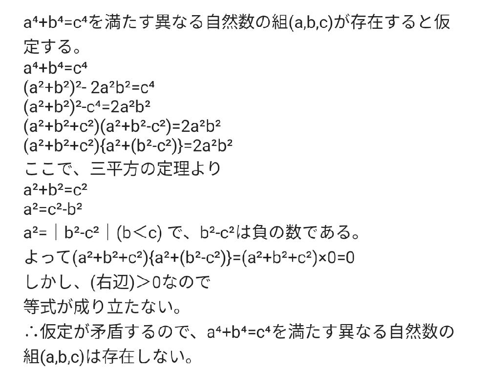 フェルマーの最終定理のn=4のときの証明を考えたのですが、証明できていますか?